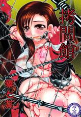 [Tanaka Naburu] Torture Mansion Volume 7 (JAP)