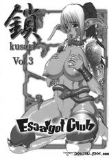 [Queen's Blade] Kusari Vol. 3 [ENG]