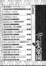 [ANTHOLOGY] Paradise Lost 02 Chapter 10 - I Don't Care If You Hurt Me Anymore (English)