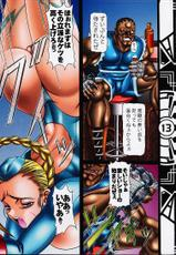 defloration, rape, full color, shiroganeya, street fighter, big breasts, mind break, cammy, chun-li